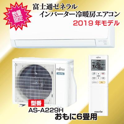 富士通ゼネラル 冷暖房エアコン AS-A229H