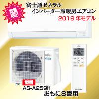 富士通ゼネラル AS-A259H 冷暖房エアコン