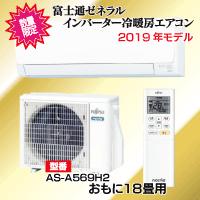 富士通ゼネラル AS-A569H2 冷暖房エアコン