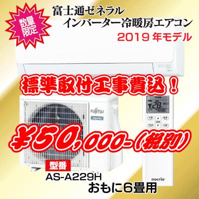 福岡限定工事費込エアコン販売