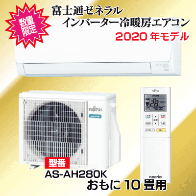 富士通ゼネラル AS-AH280K 冷暖房エアコン