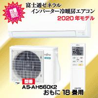富士通ゼネラル AS-AH560K2 冷暖房エアコン